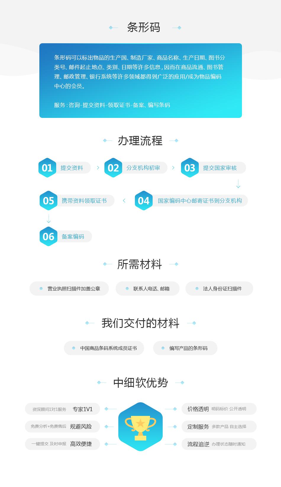企业服务-条形码.jpg
