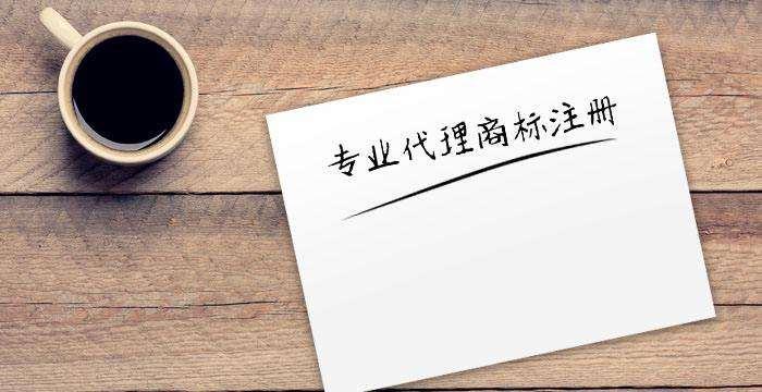 创业人商标注册注意事项.jpg