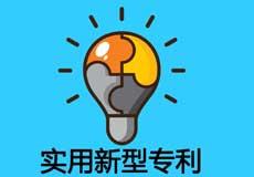 实用新型专利申请复审费用.jpg