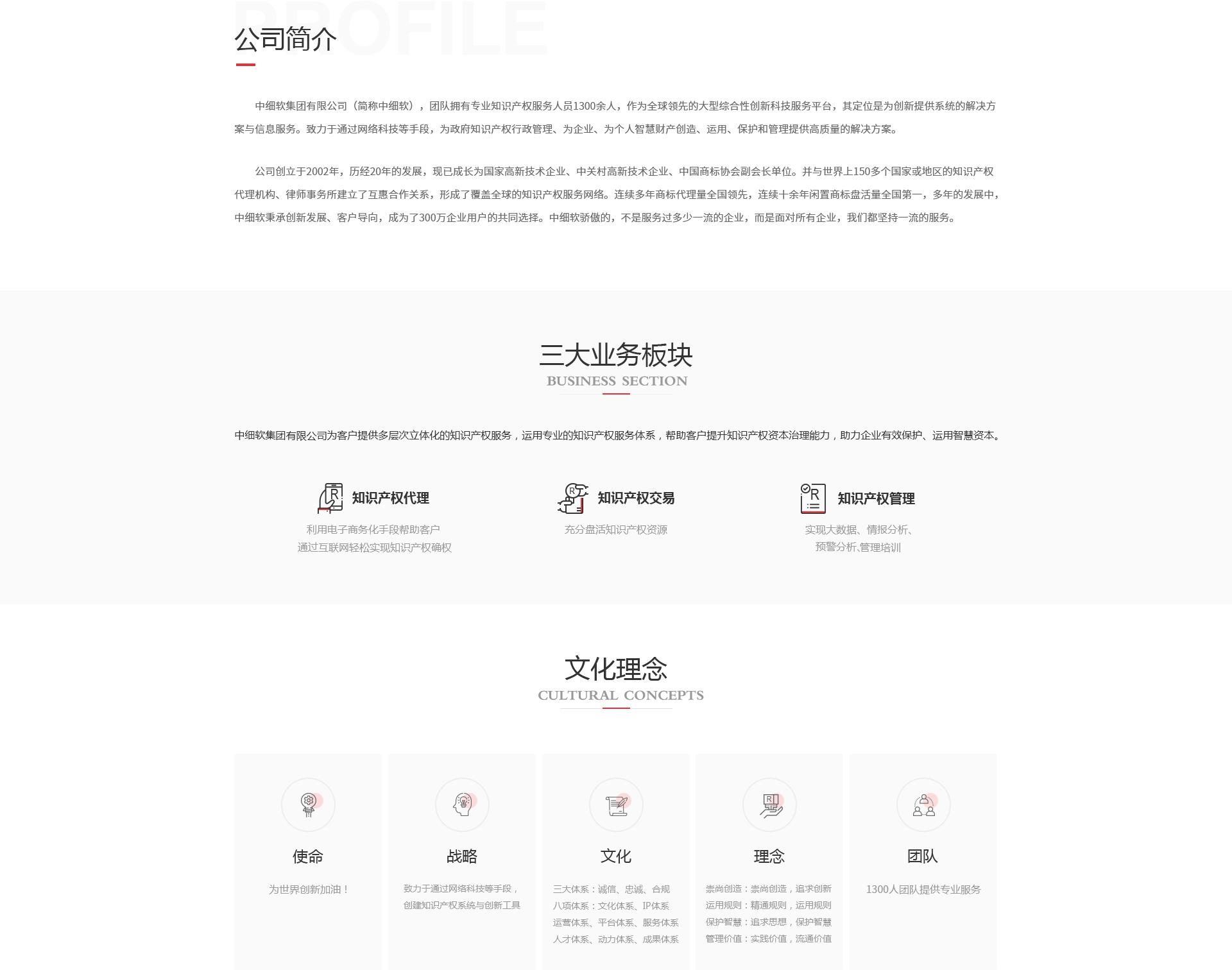 公司簡介(1)(1).jpg